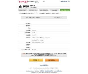 Yahoo 公金支払い   支払手続き完了   静岡県 自動車税
