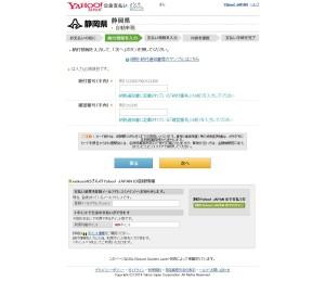 Yahoo 公金支払い   納付情報を入力   静岡県 自動車税