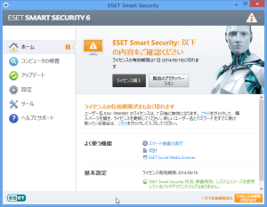 SnapCrab_ESET Smart Security_2014-8-12_6-23-12_No-00