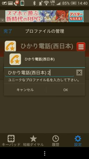 Screenshot_2015-01-13-14-41-01