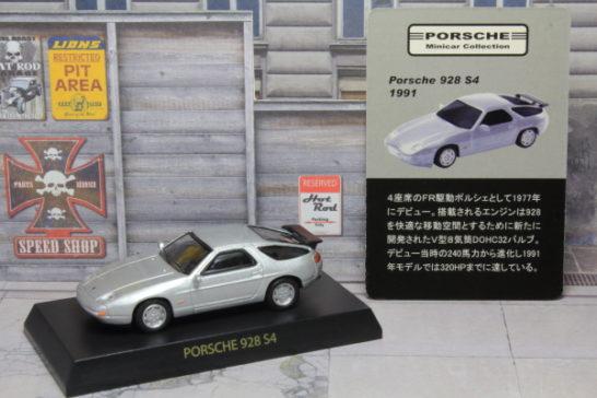 京商 ポルシェ 928 S4 Kyosho Porsche 1/64