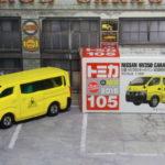 トミカ No.109 日産 NV350 キャラバン 初回特別仕様 Tomica Nissan Caravan