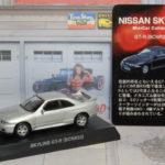 京商 日産 スカイライン GT-R BCNR33 1/64 Kyosho Nissan Skyline GT-R R33