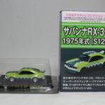 アオシマ マツダ サバンナRX-3 SP S124A 1/64 Aoshima Mazda Savanna